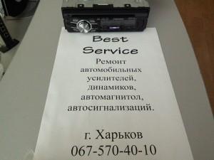 Pioneer DEH-2820UB: Не работает радио
