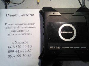 Усилитель Blaupunkt GTA280 - уходит в защиту при малой громкости
