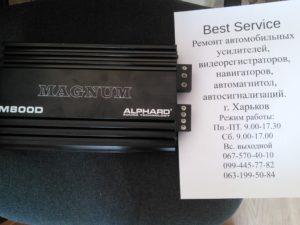 Усилитель Alphard MAGNUM M800D - в защите