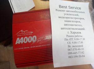 Автоусилитель A4000 - не работает